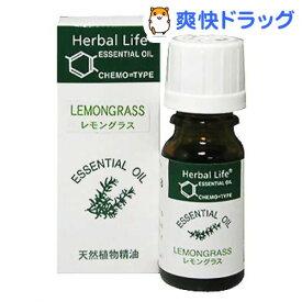 エッセンシャルオイル レモングラス(10mL)【生活の木 エッセンシャルオイル】