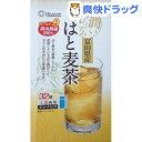 富山県産はと麦茶 ティーバッグ(4g*32袋入)