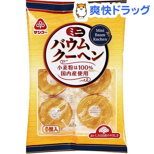 【訳あり】サンコー ミニバウムクーヘン 33379(6コ入)