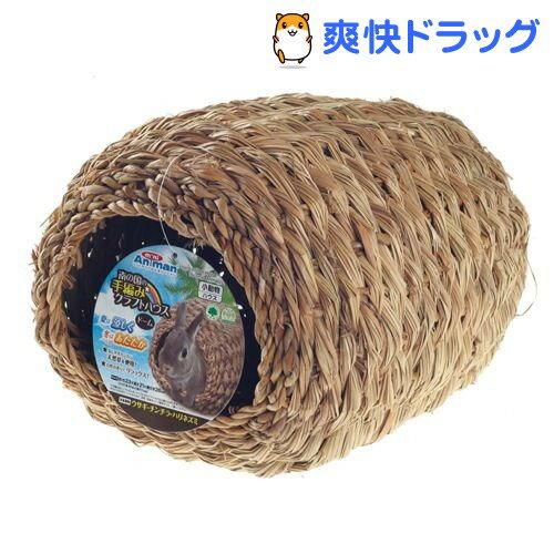 ミニアニマン 手編みクラフトハウス ドーム(1コ入)【ミニアニマン】