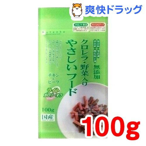 無添加 クロレラ・野菜入り やさしいフード ライト(100g)【ペッツルート 無添加(Mutenka)】