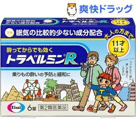 【第2類医薬品】トラベルミンR(6錠)【トラベルミン】