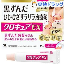 【第3類医薬品】クロキュアEX(15g)