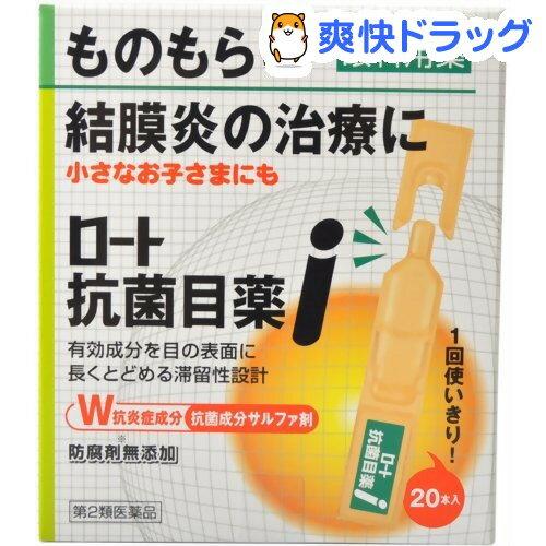 【第2類医薬品】ロート抗菌目薬i(0.5mL*20本入)【解眼新書シリーズ】
