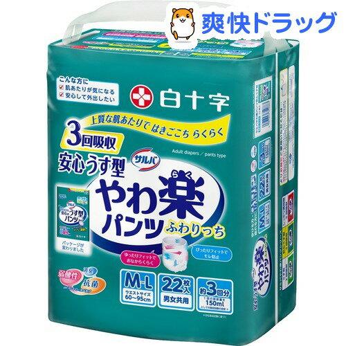 サルバ Dパンツ やわらかスリム うす型スーパー M-Lサイズ 男女共用(22枚入)【サルバ】
