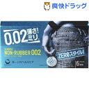 コンドーム/サンシー ノンラバー ゼロゼロツー(6コ入)【サンシー】[コンドーム 避妊具 condom]