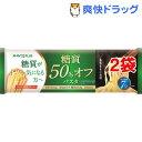 オーマイプラス 糖質50%オフパスタ(240g*2袋セット)【オーマイプラス】