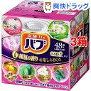 バブ 6つの香りお楽しみBOX うるおいプラス(48錠*3箱セット)【バブ】