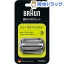ブラウン シェーバー シリーズ3 網刃・内刃一体型カセット シルバー F/C32S-6(1コ入)【ブラウン(Braun)】