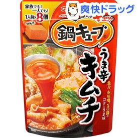 鍋キューブ うま辛キムチ(8個入)【鍋キューブ】