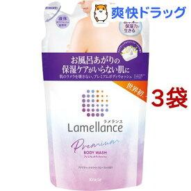 ラメランス ボディウォッシュ アクアティックホワイトフローラル 詰替用(360ml*3袋セット)【ラメランス(Lamellance)】