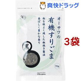 オーサワの有機すりごま 黒(70g*3コセット)【オーサワ】