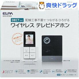 エルパ DECT方式ワイヤレステレビドアホン ポータブルセット DHS-SP2020(1セット)【エルパ(ELPA)】