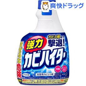 強力カビハイター お風呂用カビ取り剤 付け替え(400ml)【ハイター】
