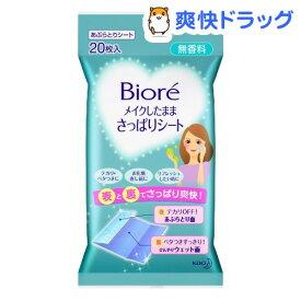 ビオレ メイクしたまま さっぱりシート 無香料(20枚入)【ビオレ】