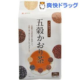 ゼンヤクノー 五穀かおり茶(168g(7g*24袋入))【JHA(ゼンヤクノー)】