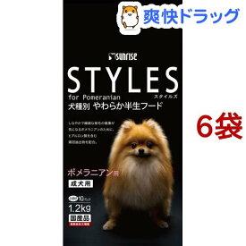 サンライズ スタイルズ ポメラニアン用 成犬用(1.2kg*6コセット)【スタイルズ(STYLES)】[ドッグフード]