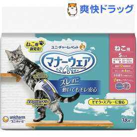 マナーウェア ねこ用 猫用おむつ Sサイズ(38枚入)【マナーウェア】