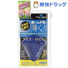 テックスメックス ムダ毛すっきりトリマー(1コ入)【テックスメックス】