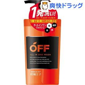 柑橘王子 オールインワンウォッシュ(360ml)【柑橘王子】