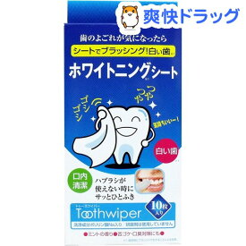 トプラン ホワイトニングシート トゥースワイパー(10枚入)【トプラン】