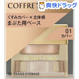 コフレドール 3Dトランスアイベース 01 カバー(3.3g)【コフレドール】