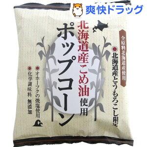 北海道産こめ油使用 ポップコーン(60g)【深川油脂】
