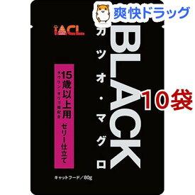 ブラック カツオ・マグロ ゼリー仕立て 15歳以上用(80g*10コセット)【ブラック(ペットフード)】[キャットフード]