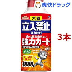 アースガーデン 犬猫よけ 犬猫立入禁止 強力粒剤(1000g*3本セット)【アースガーデン】