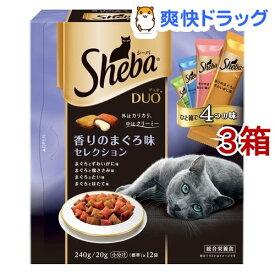シーバ デュオ 香りのまぐろ味セレクション(20g*12袋入*3箱)【dalc_sheba】【m3ad】【シーバ(Sheba)】[キャットフード]