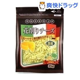 花削りチーズ(35g)