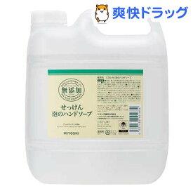 ミヨシ石鹸 無添加せっけん 泡のハンドソープ(3L)【ミヨシ無添加シリーズ】