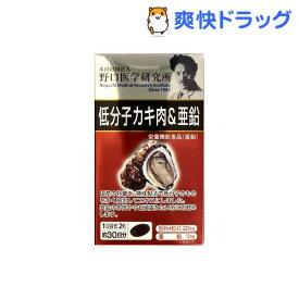 野口医学研究所 低分子カキ肉&亜鉛(60粒)【野口医学研究所】