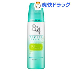 エイトフォー パウダースプレー 無香料(150g)【8X4(エイトフォー)】