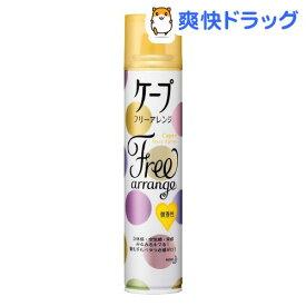 ケープ フリーアレンジ 特大(140g)【ヘアスプレーケープ】