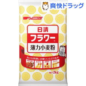 日清 フラワー 薄力小麦粉(2kg)【日清】