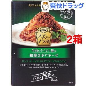 ハインツ 大人むけのパスタ 牛肉とイベリコ豚の粗びきボロネーゼ(130g*8袋入*2箱セット)【zaiko_20_more】【ハインツ(HEINZ)】