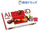 明治 アーモンドチョコ(88g*5コセット)[チョコレート]