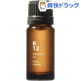 botanical air(ボタニカルエアー) パインヒノキ(10ml)【アットアロマ ボタニカルエアー】