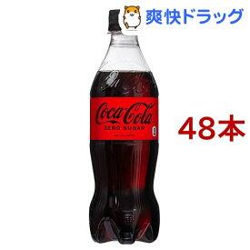 コカ・コーラ ゼロ(500ml*48本)【コカコーラ(Coca-Cola)】