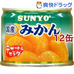 サンヨー 国産みかん(140g*12コ)[缶詰]