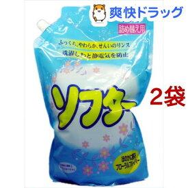 マルフクソフター ブルー エコパック(2L*2コセット)[柔軟剤]