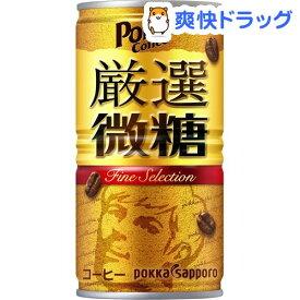ポッカコーヒー 厳選微糖(185g*30本入)【ポッカコーヒー】