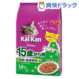 カルカン ドライ かつおと野菜味 15歳から用(1.6kg)【dalc_kalkan】【m3ad】【カルカン(kal kan)】[キャットフード]
