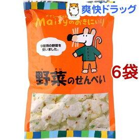 メイシーちゃんのおきにいり 野菜のせんべい(48g*6袋セット)【メイシーちゃんのおきにいり】
