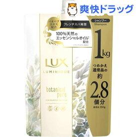 ラックス ルミニーク ボタニカルピュア シャンプー つめかえ用(1000g)【ラックス(LUX)】