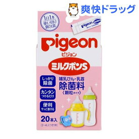ピジョン ミルクポンS(20本入り)【ミルクポン】