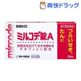 【第1類医薬品】ミルコデ錠A(24錠)【ミルコデ】
