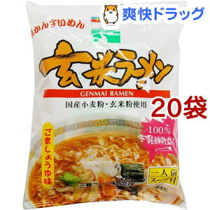 三育フーズ 玄米ラーメン ごましょうゆ味(100g*20袋セット)【三育フーズ】