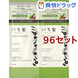 いち髪 ナチュラルケアセレクト スムースSP&TR ミニパウチ(10ml+10g*96セット)【いち髪】